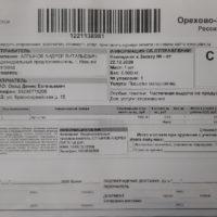 Отзыв на Накладка для RENAULT SANDERO 2 NEW - Подлокотник 52