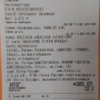 Отзыв на Подлокотник для Chevrolet Nexia  (Вариант №3) - Подлокотник 52
