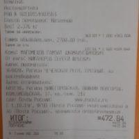 Отзыв на Подлокотник для Volkswagen Jetta 6 (Вариант №1) - Подлокотник 52
