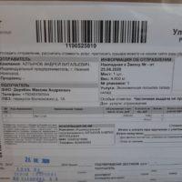 Отзыв на Накладка для NISSAN TERRANO, Подлокотник для Nissan Terrano (Вариант №1) - Подлокотник 52