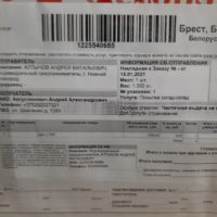 Отзыв на Накладка для RENAULT LOGAN 2 NEW, Накладка мягкая для колена водителя (подходит для всех марок авто) - Подлокотник 52