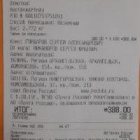 Отзыв на Подлокотник для Skoda Octavia A7 (Вариант №3) - Подлокотник 52