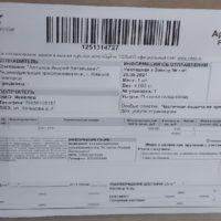 Отзыв на Подлокотник для LADA 2114 - Подлокотник 52