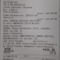 Отзыв на Накладка для RENAULT LOGAN 2 NEW, Подлокотник для Renault Logan 2 NEW (Вариант №3) - Подлокотник 52