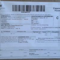 Отзыв на Подлокотник для LADA Granta (Вариант №3) - Подлокотник 52